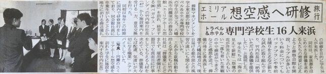 八幡浜新聞10/10